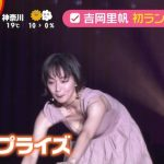Riho Yoshioka has nip slip (almost) on fashion show catwalk