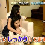 Manami Hashimoto has breasts groped on Japanese television