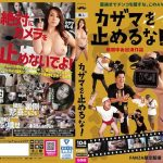 Porn veteran Yumi Kazama stars in adult video parody of zombie movie One Cut of the Dead
