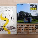 Ero-manga and adult vending machine reference books designated as harmful to young people by regional governments