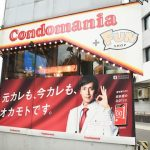 Condomania closes iconic Omotesando store (and reopens in new location)