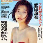Stunning actress Rena Takeda poses for final gravure shoot in Weekly Playboy