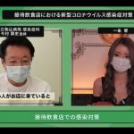 Hosts and hostess team up with Tokyo Metropolitan Government for coronavirus Q&A videos with doctor